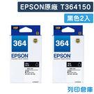 EPSON 2黑 T364150 / N...