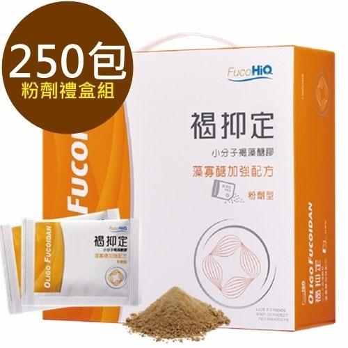FucoHiQ 褐抑定 藻寡醣加強配方 250包粉劑禮盒 台灣小分子褐藻醣膠