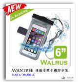 Avantree Walrus 運動音樂手機防水袋(可接防水耳機) 附吊繩  臂套 iPhone 7 6s 6 i6 i6s  Plus