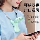 掛脖小型風扇便攜式迷你手持f電扇USB可充電型兒童