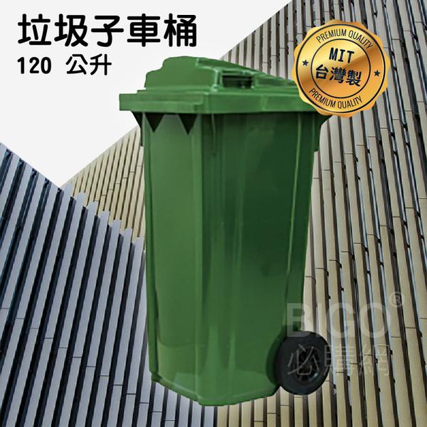 【台灣製】120公升垃圾子母車 120L 大型垃圾桶 公共垃圾桶 兩輪垃圾桶 清潔車 資源回收桶