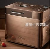 麵包機 家用全自動和面多功能智慧撒果料蛋糕220V·夏茉生活YTL