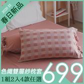 長絨棉 韓式綁帶枕套2入【4色可選】色織雙層紗 自由混搭 翔仔居家