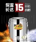 保溫桶不銹鋼大容量奶茶桶飯桶湯桶開水桶雙層帶水龍頭YXS 新年禮物