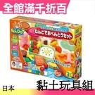 日本 PINOCCHIO 創意黏土玩具組(便當) 黏DO 家家酒玩具大賞 親子手作捏塑【小福部屋】