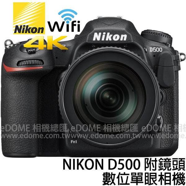 NIKON D500 附 SIGMA 150-600mm Sports 贈一萬元郵政禮券 (24期0利率 免運 國祥公司貨) 拍鳥鏡 支援4K