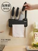 廚房置物架 廚房置物架壁掛免打孔家用刀具刀座刀架小型多功能菜刀收納架插刀