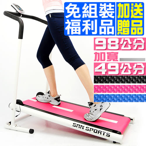 (福利品)特大號迷你跑步機.雙飛輪.小迷跑健走跑步機.運動健身器材.便宜.推薦.哪裡買