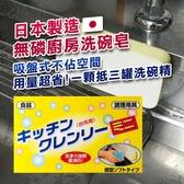 無磷廚房洗碗皂小350g 附吸盤無磷皂肥皂碗盤清潔廚房清潔皂