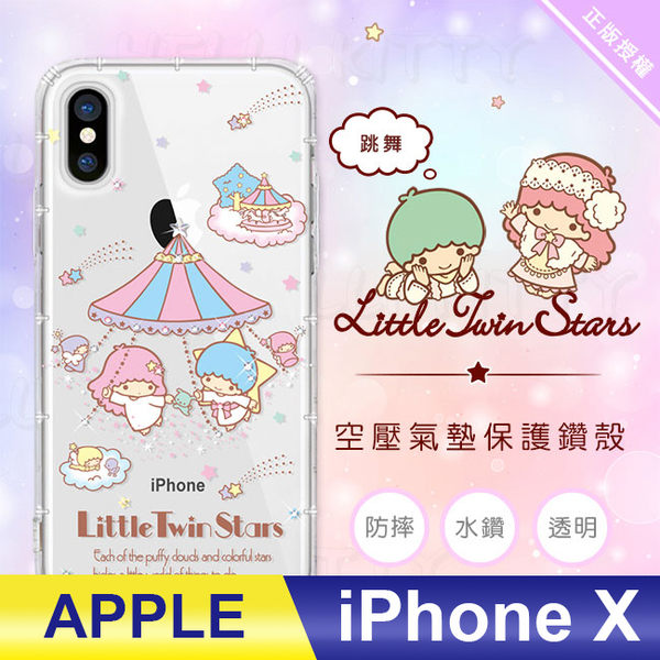 iPhone X 手機殼 雙子星Little Twin Stars  KIKI&LALA 水鑽彩繪空壓保護殼 X-doria 正版授權 - 跳舞款
