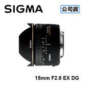 3C LiFe SIGMA 15mm F2.8 EX DG 魚眼鏡頭 三年保固 恆伸公司貨