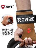 TMT助力帶健身手套引體向上握力帶男運動護腕牛皮防滑單杠女硬拉 【中秋全館免運】