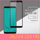 【萌萌噠】三星 Galaxy J6/J4 (2018)  全屏滿版鋼化玻璃膜 彩色高清螢幕 防爆 鋼化貼膜 螢幕保護膜