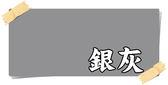 【漆寶】虹牌彩鋼浪板漆「銀灰」(1加侖裝)