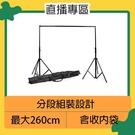 Godox 神牛 BS-04 伸縮背景支架 含收內袋 橫桿支架 背景架 支架 (BS04,公司貨) 直播 遠距教學 視訊