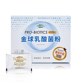 普羅生技~PRO-BIOTICS Plus+金球乳酸菌粉3公克×30包/盒~買4送1~特惠中~