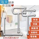 【海夫健康生活館】裕華 ABS抗菌系列 P型扶手X2+L型扶手 40X40cm(T-110B*2+T-050B)