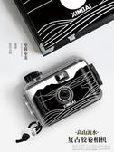復古膠片相機傻瓜膠捲相機多次性防水照相機非一次性攝影禮物 【傑克型男館】
