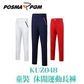 POSMA PGM 童裝 長褲 修身 鬆緊帶 素色 透氣 不悶熱 藏青 KUZ048NVY