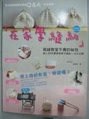 【書寶二手書T6/美工_QFT】在家學縫紉_劉靜玲