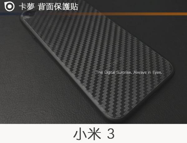 【碳纖維背膜】卡夢質感 xiaomi 小米3 小米機3代 背面保護貼軟膜背貼機身保護貼背面軟膜