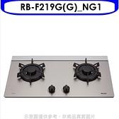 林內【RB-F219G(G)_NG1】雙口LOTUS玻璃檯面爐星空銀LED瓦斯爐天然氣(含標準安裝)