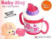 日本製 Baby學習杯 寶寶 喝水訓練 鴨嘴杯 隨身學習 兒童水壺 嬰幼兒  《生活美學》