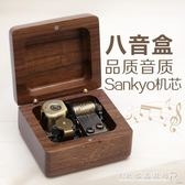 木質音樂盒八音盒天空之城兒童生日禮物女生創意送女友小女孩『CR水晶鞋坊』