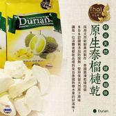 泰國Thai original 原生泰榴槤乾22 5g 小包裝【小三美日】 125