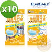 【醫碩科技】藍鷹牌NP-13SNPJ*10台灣製水針兒童防塵平面口罩 舒適包覆 多彩水針布 5入*10包免運