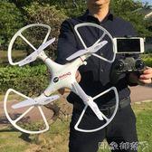防水遙控飛機耐摔中型四軸飛行器兒童玩具航模航拍無人機直升機 igo 全館免運