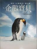 【書寶二手書T1/少年童書_WEI】企鵝寶貝-南極的旅程_殷麗君, 呂尚賈蓋