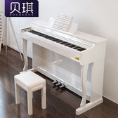 電鋼琴 88鍵重錘智慧家用專業成人初學者數碼兒童學生電子電鋼 L207-配重力度鍵 JD 玩趣3C