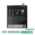 【免運費】附發票【送4大好禮】HTC X9 X9U Desire10 PRO 原廠電池 B2PS5100