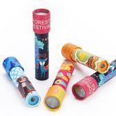 方通智慧寶寶神奇萬花筒多棱鏡兒童玩具懷舊小學生科學實驗玩具【新年交換禮物降價】