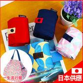 《IF設計大獎》 日本 Shupatto (L) 一秒收納! 環保 購物袋 提袋 肩背袋 B15671