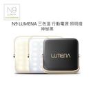 【N9 LUMENA 行動電源LED照明燈《星空黑》】900SB/照明燈/求救燈