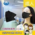 AOK 飛速(台灣製) 一般醫用3D立體...