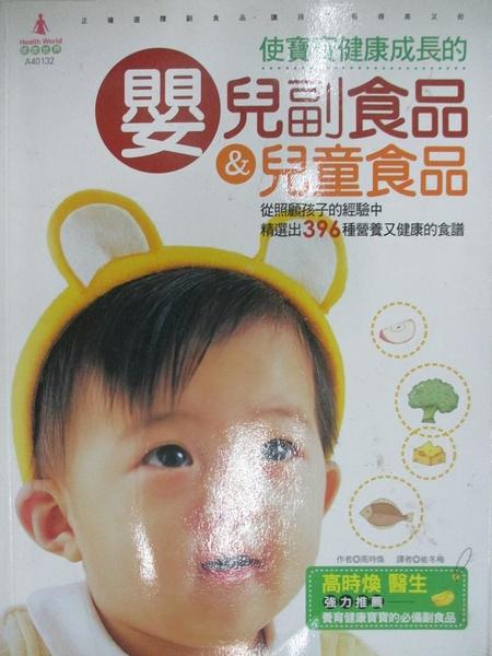 【書寶二手書T1/保健_KAE】使寶寶健康成長的嬰兒副食品&兒童食品_高時煥