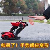 遙控變形車感應變形汽車金剛無線遙控車機器人充電動男孩兒童玩具 露露日記