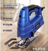 電動鋸 威銳特電動曲線鋸家用電鋸多功能手持木板線鋸小型切割機木工工具 618大促銷YYJ