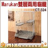 ◆MIX米克斯◆【促銷】日本Marukan【CT-324】雙層豪華兩用貓籠.超大入口門 貓砂好整理