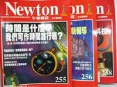 【書寶二手書T1/雜誌期刊_DEL】牛頓雜誌_255+256+258期_共3本合售_時間是什麼?等