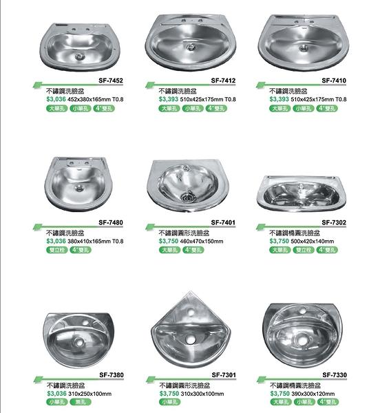 【麗室衛浴】國產白鐵歐化盆系列 壁掛式不鏽鋼面盆的目錄