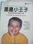 【書寶二手書T4/醫療_HD2】星星小王子(來自亞斯伯格宇宙的小孩)_肯尼斯.霍爾, 侯書宇