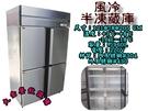 4尺風冷半凍藏/4門冰箱/營業用冰箱/不...
