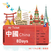 【Want Card】中國上網卡 8日不降速 4G上網 吃到飽上網SIM卡 網卡 漫遊卡