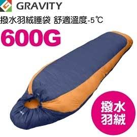 【GRAVITY 巨威特  信封型撥水羽絨睡袋600G橘/深灰】 111601O/羽絨睡袋/露營睡袋/睡袋