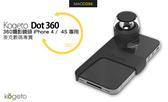 Kogeto Dot 360度 攝影鏡頭 iPhone 4 / 4S 專用 免運費