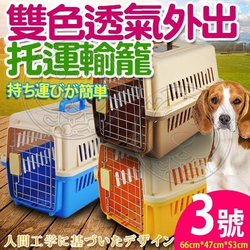 此商品48小時內快速出貨》dyy》雙色透氣寵物外出托運輸籠xl號XL:72*53*53CM (不含內墊)清倉賣(蝦)